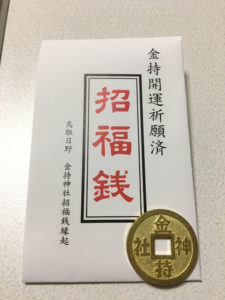 金持神社の福銭