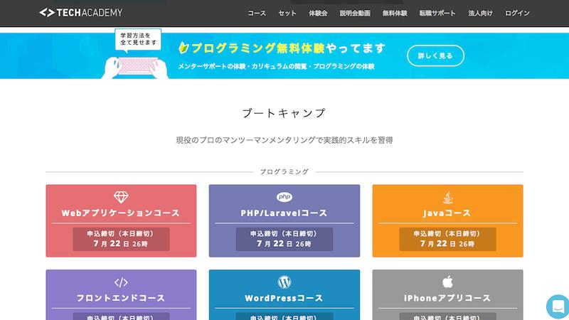 Tech Academy(テックアカデミー)