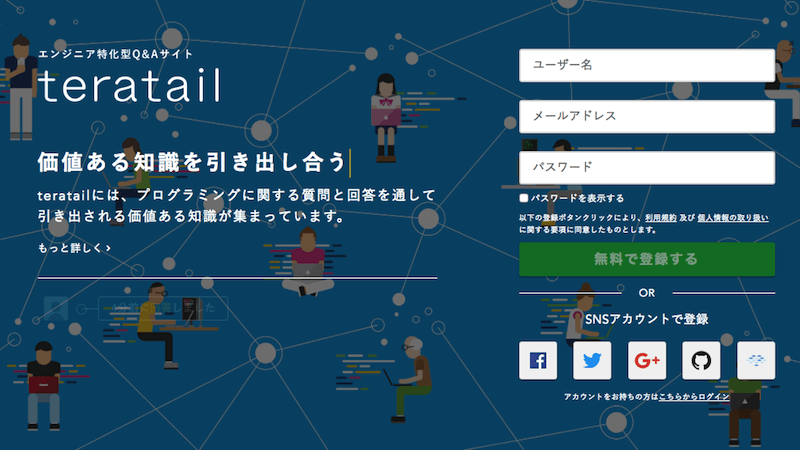 プログラミングの質問サイトteratail